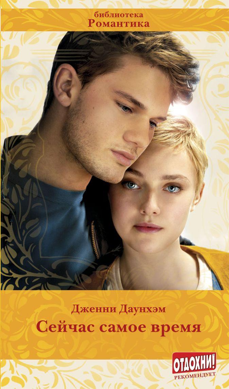 Даунхэм Д. - Библиотека Романтика.Сейчас самое время обложка книги