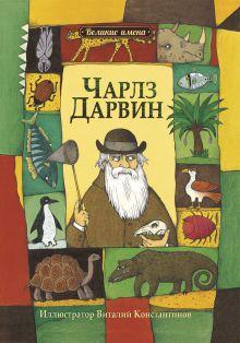 Великие имена.Чарльз Дарвин