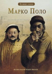 Великие имена.Марко Поло