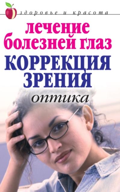 Куропаткина - ЗиК.Лечение болезней глаз: Коррекция зрения. Оптика обложка книги
