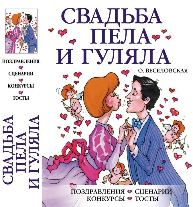 Веселовская - КБ(тв).Свадьба пела и гуляла обложка книги