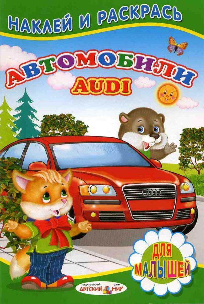 Наклей и раскрась(Детский мир) Автомобили AUDI