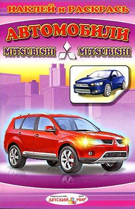 Наклей и раскрась(Детский мир) Автомобили MITSUBISHI