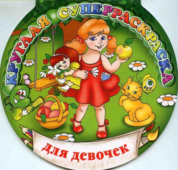 Феданова - Круглая суперраскраска Для девочек обложка книги