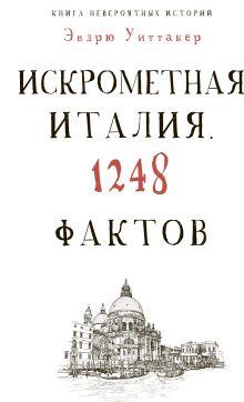 Культура в фактах.Книга невероятных историй. Искрометная Италия. 1248 фактов
