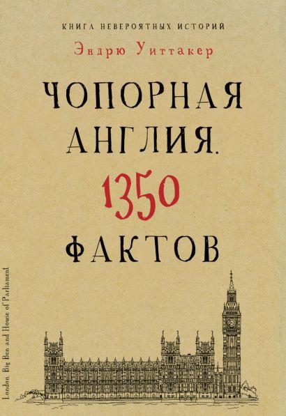 Культура в фактах.Книга невероятных историй.Чопорная Англия. 1350 фактов - фото 1