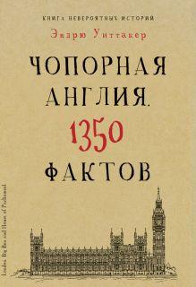 Культура в фактах.Книга невероятных историй.Чопорная Англия. 1350 фактов