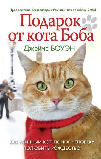 Лапа друга.Подарок от кота Боба (нов.офор.) Боуэн Д.