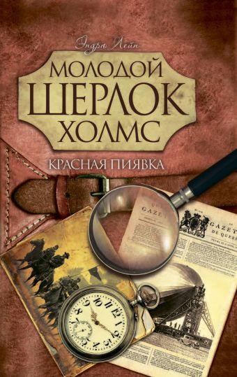 Молодой Шерлок Холмс(газетка).Красная пиявка Лейн Э.