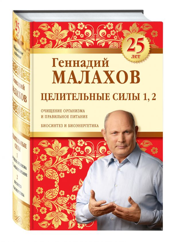Малахов Геннадий Петрович Целительные силы 1,2. Юбилейное издание малахов геннадий петрович как избавиться от паразитов