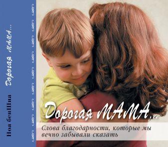 бенШиа Н. - Дорогая мама.Слова благодарности, которые мы вечно забывали сказать обложка книги