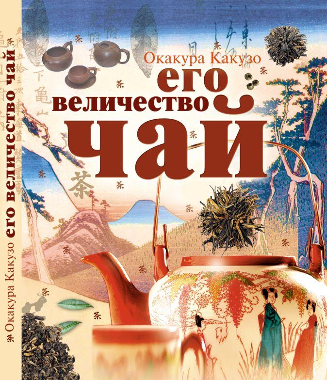 Какузо О. - Его величество Чай обложка книги