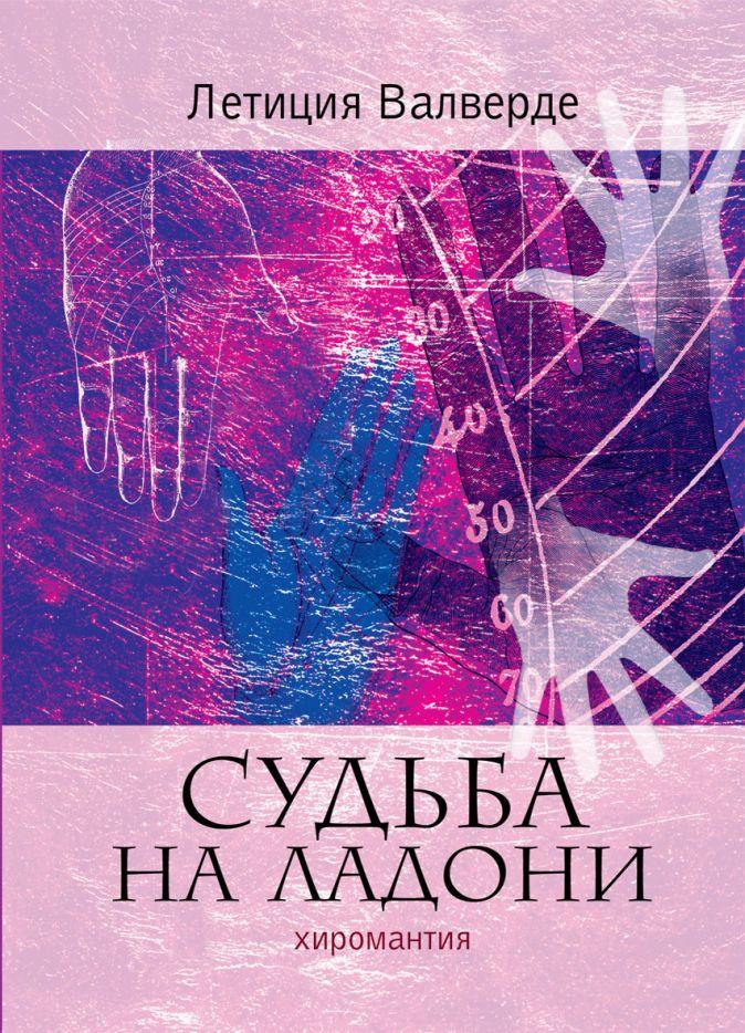 Валверде Л. - Судьба на ладони.Хиромантия обложка книги