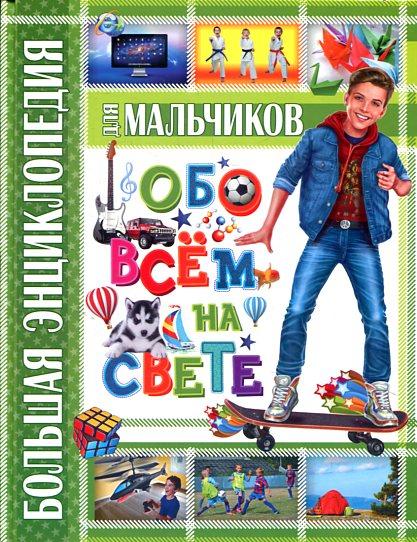 Большая энциклопедия для мальчиков обо всем на свете (плотный офсет) Беленькая Т.