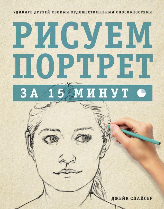 Спайсер Д. - Спайсер.Рисуем портрет за 15 минут обложка книги