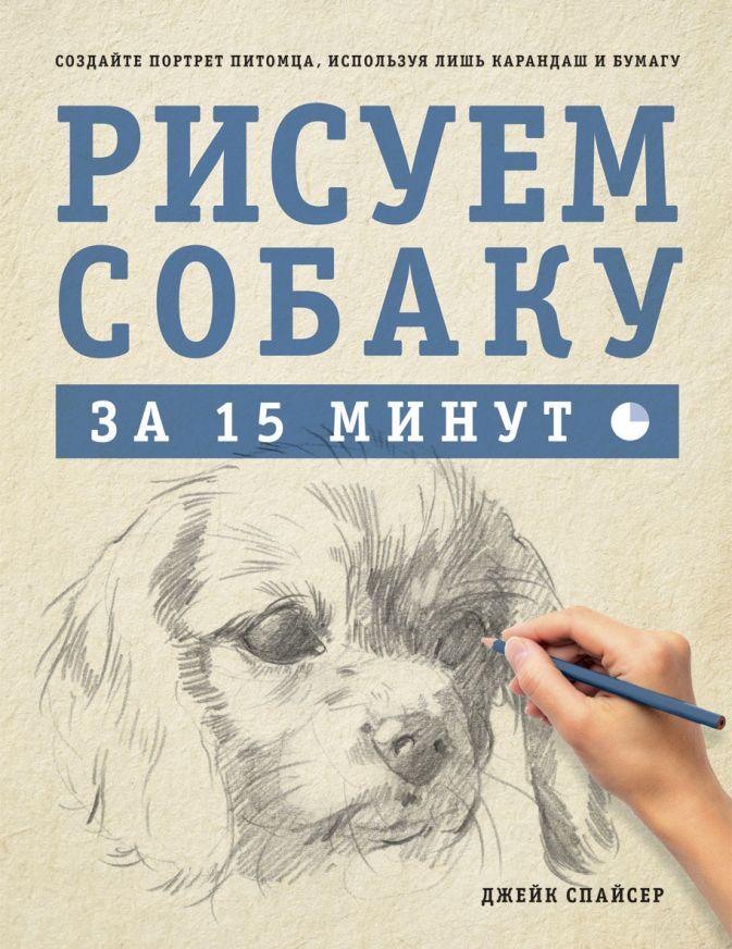 Спайсер Д. - Спайсер.Рисуем собаку за 15 минут обложка книги