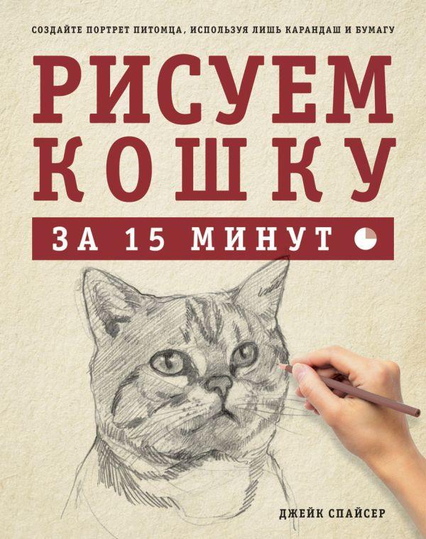 Спайсер.Рисуем кошку за 15 минут ( Спайсер Джейк  )