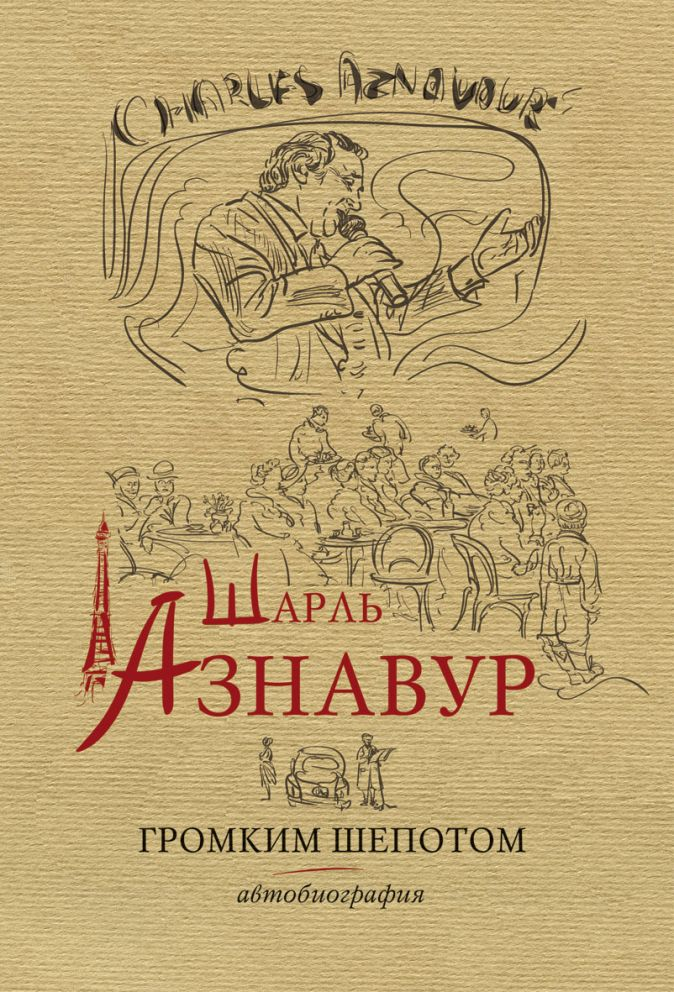 Азнавур Ш. - Шарль Азнавур. Громким шепотом. Автобтография обложка книги