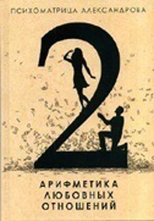 Александров А.Ф. Арифметика любовных отношений александр александров арифметика любовных отношений