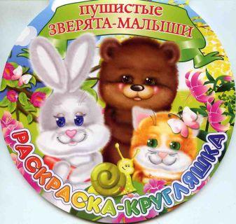 Феданова - Раскраска-кругляшка.Пушистые зверята-малыши обложка книги