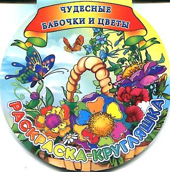 Феданова - Раскраска-кругляшка.Чудесные бабочки и цветы обложка книги
