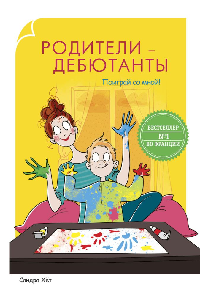Хёт С. - Родители-дебютанты.Поиграй со мной! обложка книги