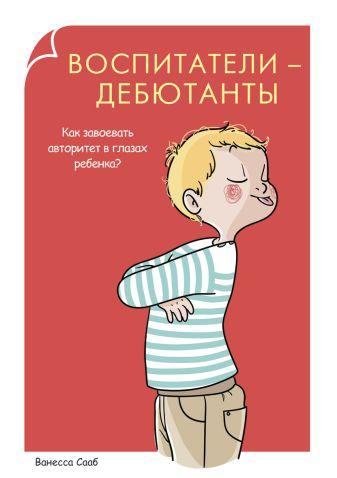 Сааб В. - Родители-дебютанты.Воспитатели-дебютанты. Как завоевать авторитет в глазах ребенка? обложка книги