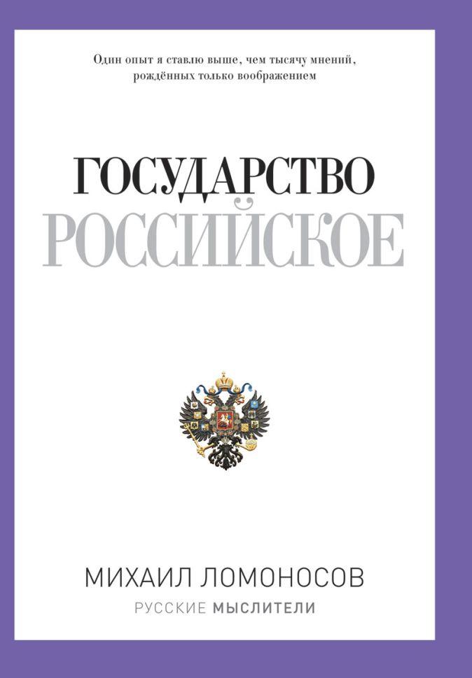 Ломоносов М.В. - Русские мыслители.Государство Российское обложка книги
