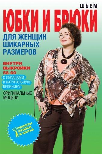 СКИШ.Шьем юбки и брюки для женщин шикарных размеров+Выкройки Яковлева О.В.