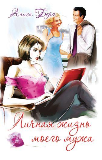 Берг Алиса - Феличита.Личная жизнь моего мужа обложка книги