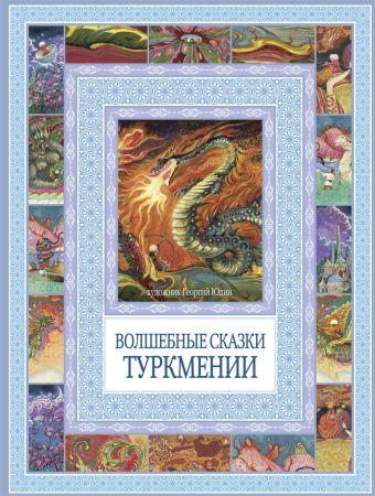 Чудеса бывают!Волшебные сказки Туркмении