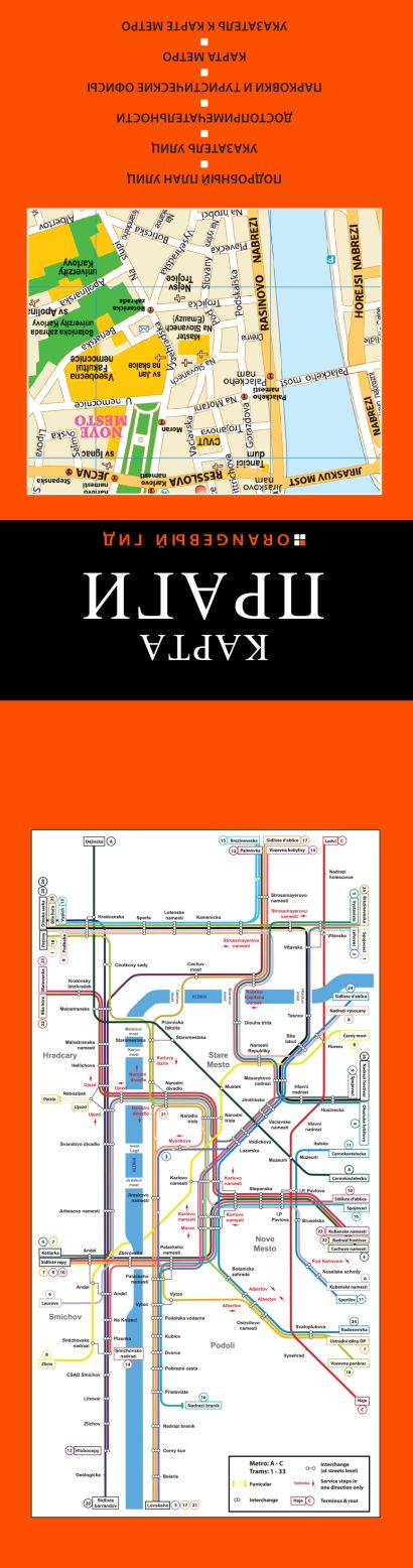 Прага: путеводитель + карта. 7-е изд., испр. и доп. - фото 1