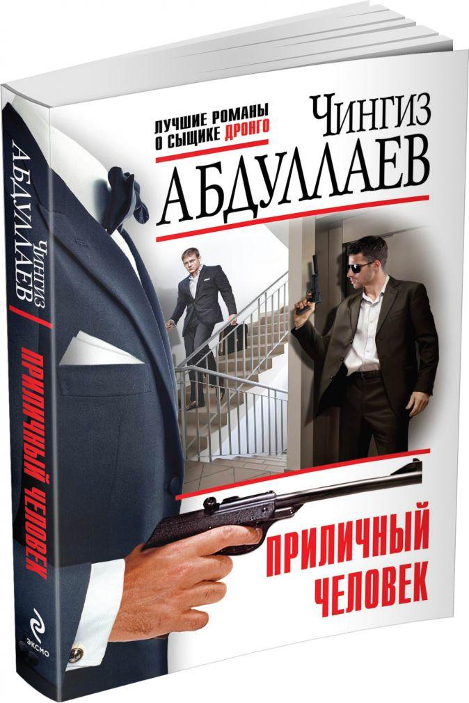 Абдуллаев Ч.А. - Приличный человек обложка книги