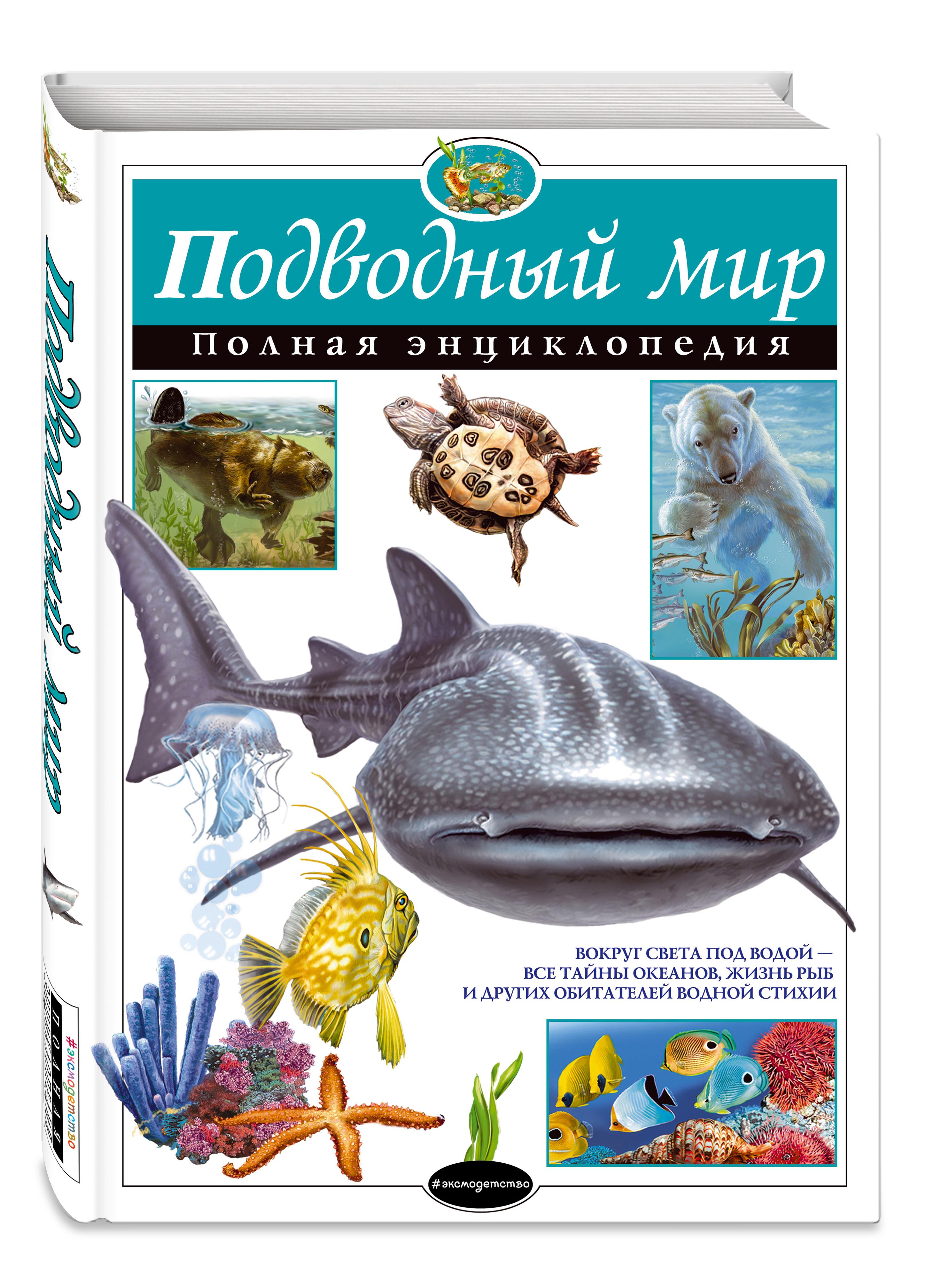 Подводный мир. Полная энциклопедия