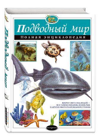 Ю.К. Школьник - Подводный мир. Полная энциклопедия обложка книги