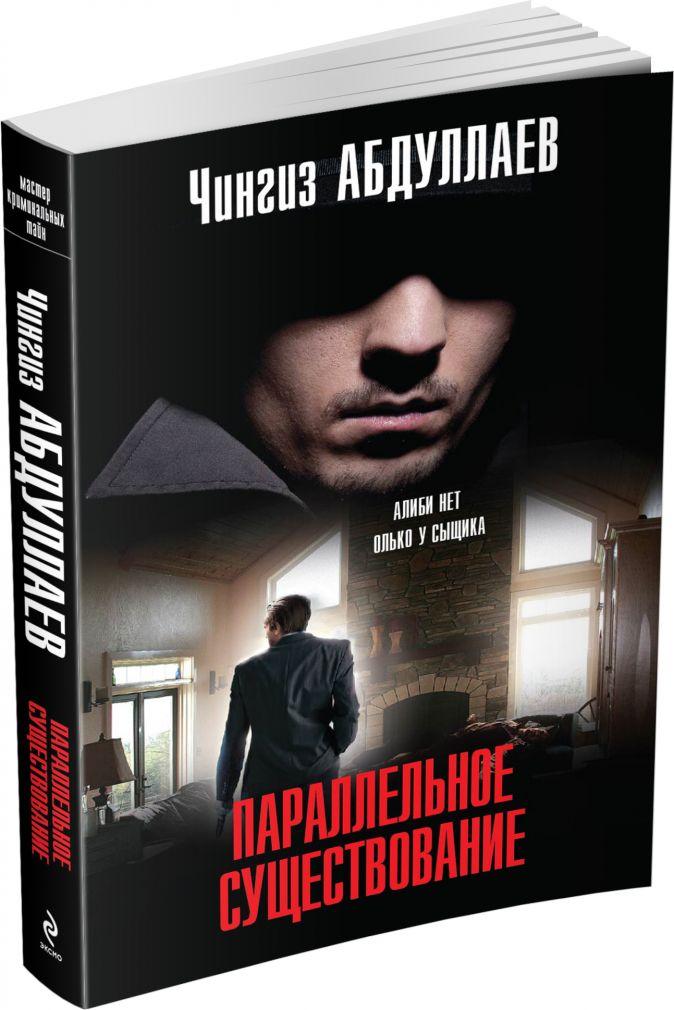 Абдуллаев Ч.А. - Параллельное существование обложка книги