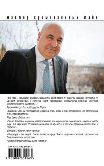 Параллельное существование Абдуллаев Ч.А.