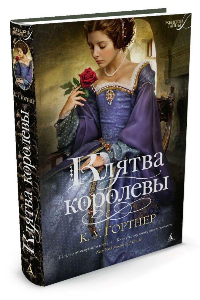 Гортнер К.У. - Клятва королевы 001.002/1. Женские тайны (тв/обл.) обложка книги