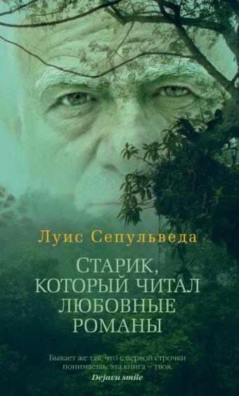 Старик, который читал любовные романы 001.001/7. Азбука ? бестселлер Сепульведа Л.