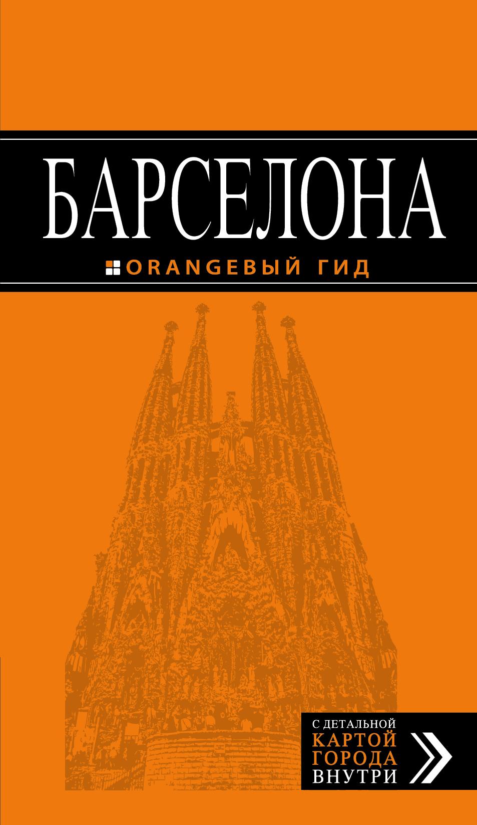 Барселона: путеводитель + карта. 4-е изд., испр. и доп.