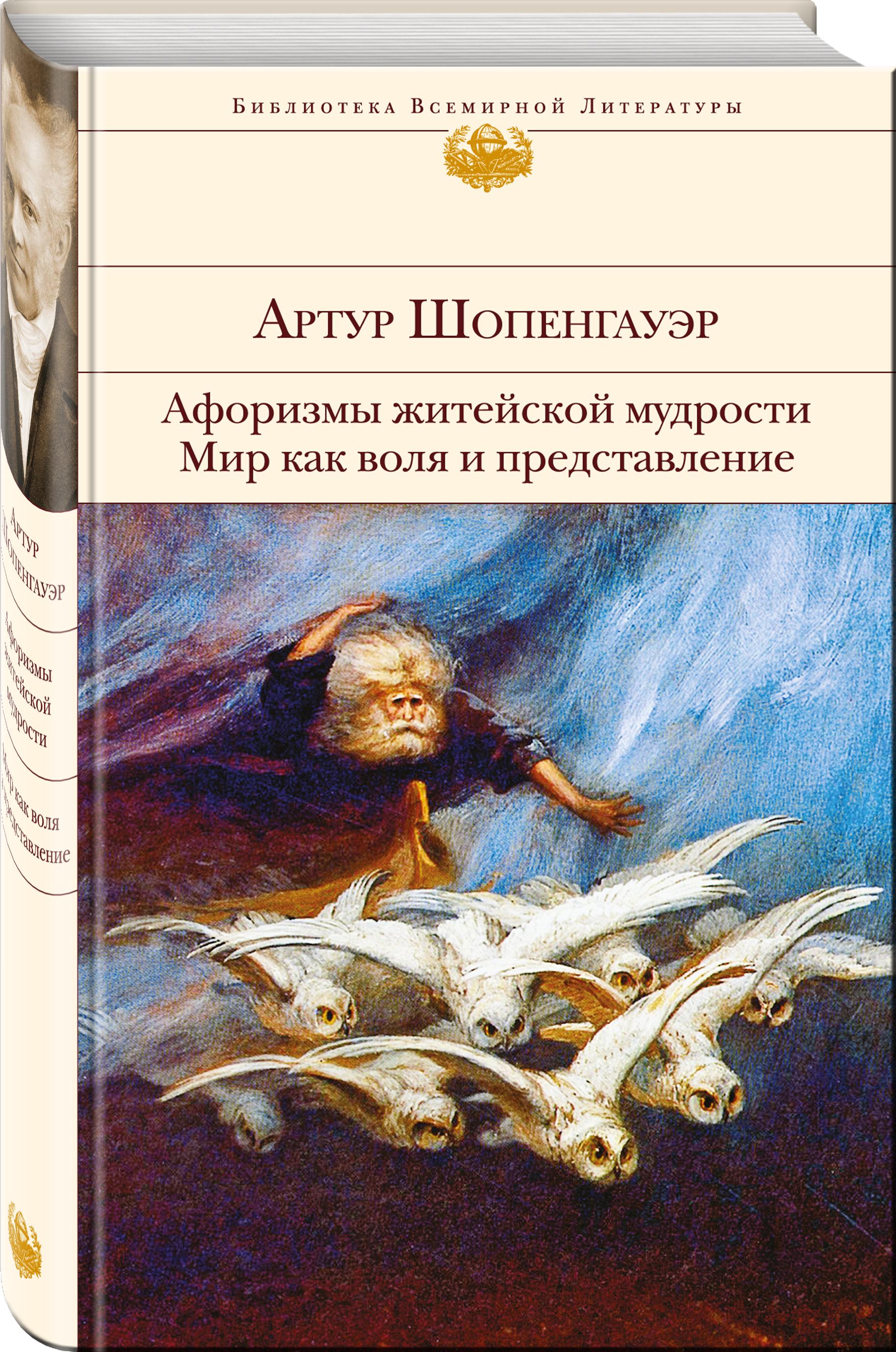 Артур Шопенгауэр Афоризмы житейской мудрости. Мир как воля и представление