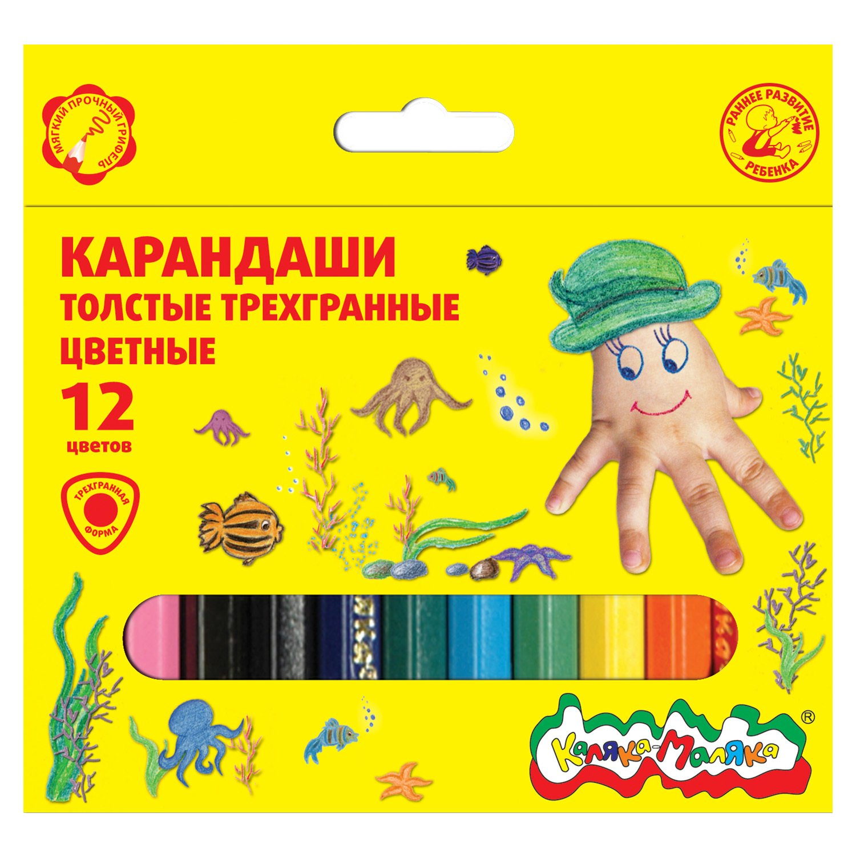 Набор цветн.каранд Каляка-Маляка 12 цв. трехгранные с заточкой толстые набор цветн каранд каляка маляка 12 цв трехгранные с заточкой толстые