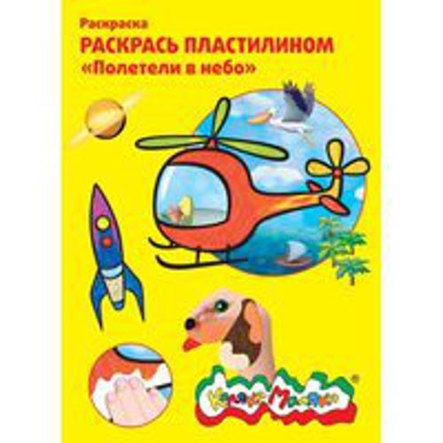 Раскраска пластилином Каляка-Маляка ПОЛЕТЕЛИ В НЕБО 4 карт. А4