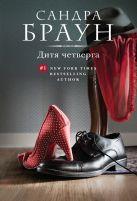 Браун С. - Дитя четверга' обложка книги