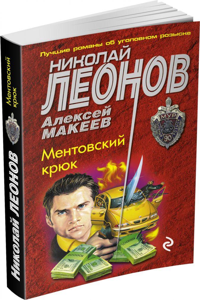 Леонов Н.И., Макеев А.В. - Ментовский крюк обложка книги
