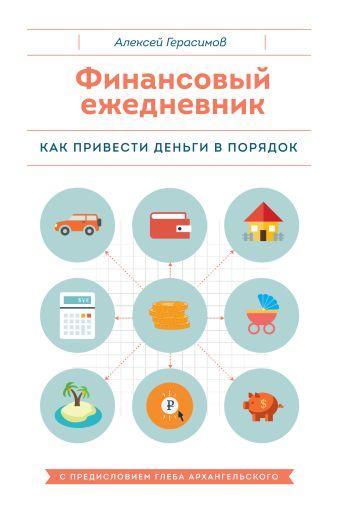 Финансовый ежедневник. Как привести деньги в порядок Герасимов А.