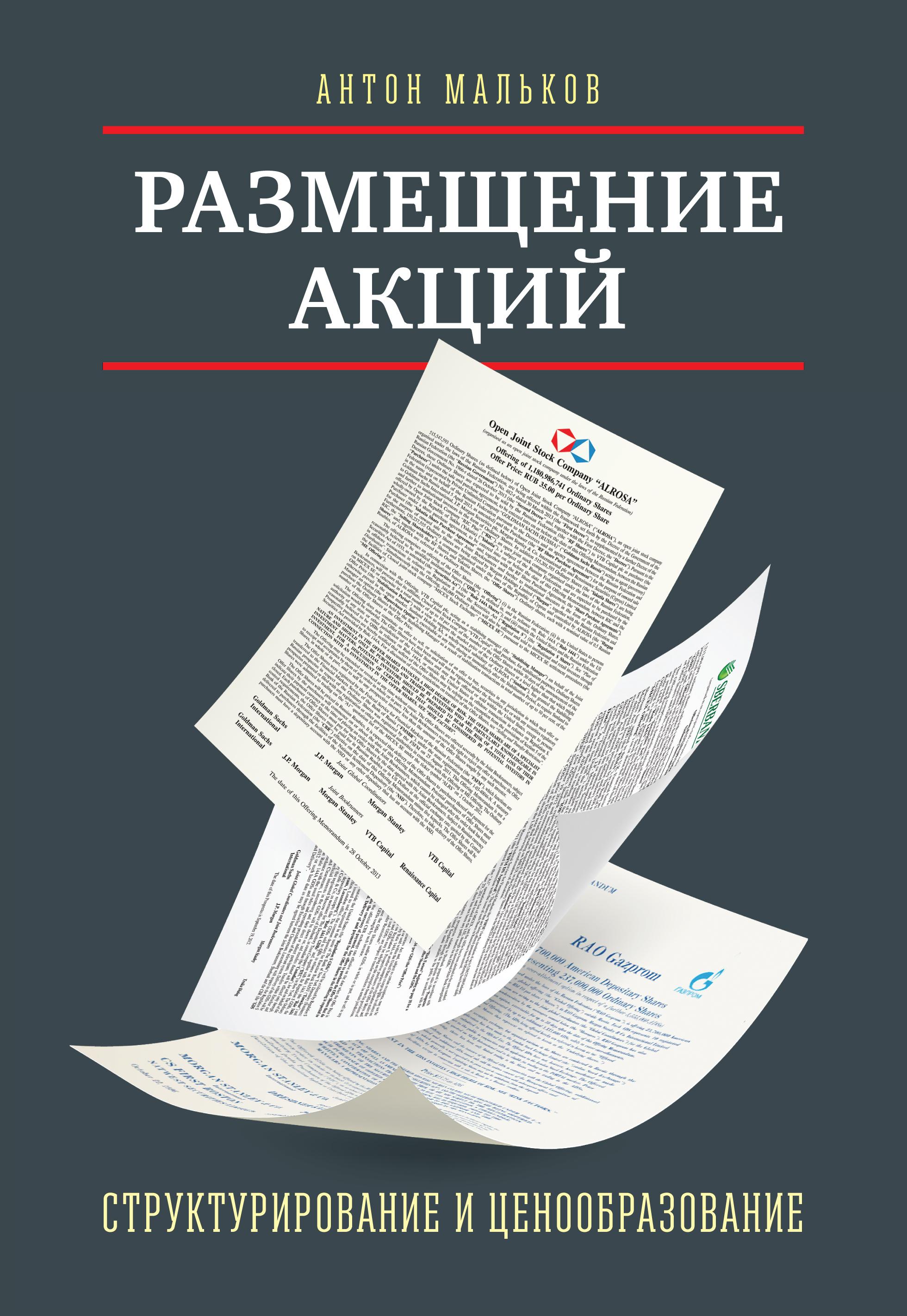 Мальков А. Размещение акций: структурирование и ценообразование