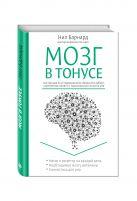 Барнард Н. - Мозг в тонусе. Инструкция по устранению всех сбоев в его работе, укреплению памяти и максимальной ясности ума' обложка книги