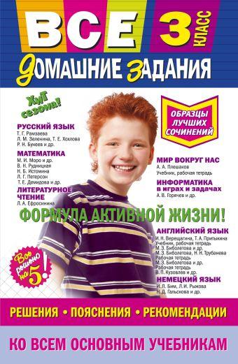 Все домашние задания: 3 класс: решения, пояснения, рекомендации Вакуленко Т.С., Безкоровайная Е.В., Должек А.М.