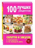 100 лучших рецептов салатов и закусок к празднику и на каждый день